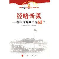 经略西藏――新中国西藏工作60年―庆祝新中国成立60周年百种重点图书
