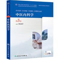 中医内科学(第3版,高职中医基础课)