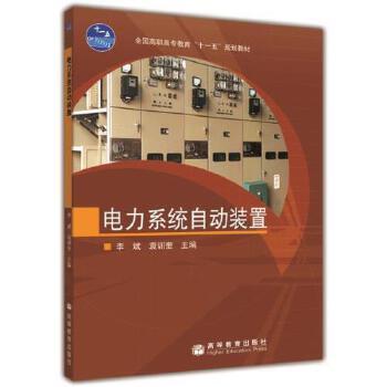 电力系统自动装置  李斌 袁训奎-高等教育出版社