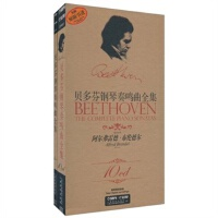 贝多芬钢琴奏鸣曲全集 阿尔弗雷德・布伦德尔 (10张CD光盘 书1本)