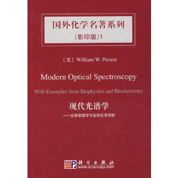 现代光谱分析(影印)-生物物理学与生物化学例析