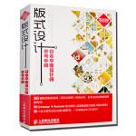 版式设计――日本平面设计师参考手册
