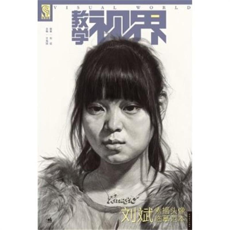 《教学视界-刘斌素描头像临摹范本》刘斌