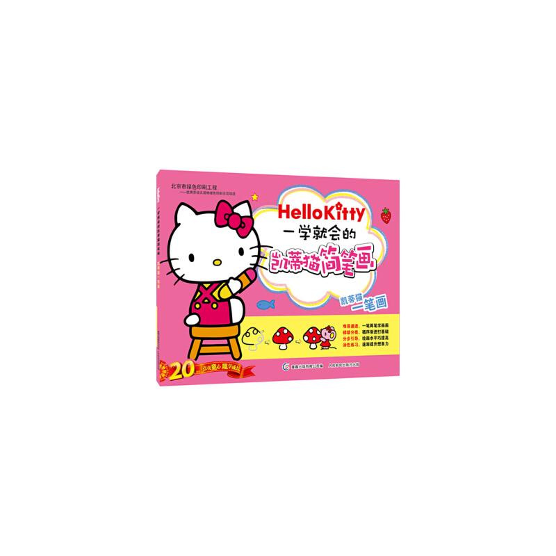 一学就会的凯蒂猫简笔画 凯蒂猫一笔画 三丽鸥公司,童趣出版有限公司
