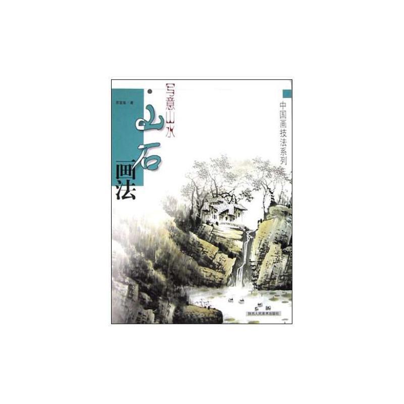 《山石画法(写意山水)/中国画技法系列