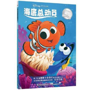 迪士尼动画美绘典藏书系海底总动员 3-4-5-6-8-10岁儿童读物教辅 宝宝