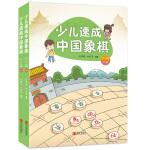 少儿速成中国象棋·入门篇(上下册)
