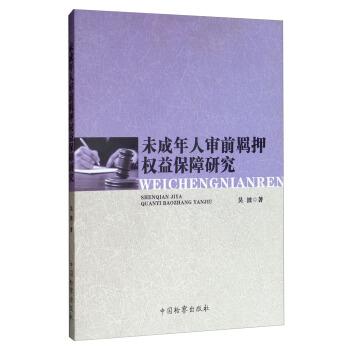 未成年人审前羁押*益保障研究 吴波 著 中国检察出版社 9787510222726