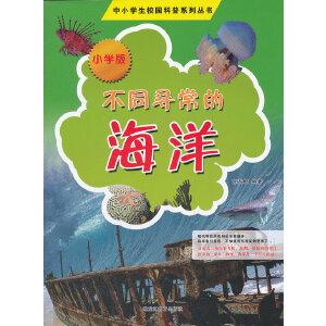 中小学校园科普系列(小学版)――不同寻常的海洋