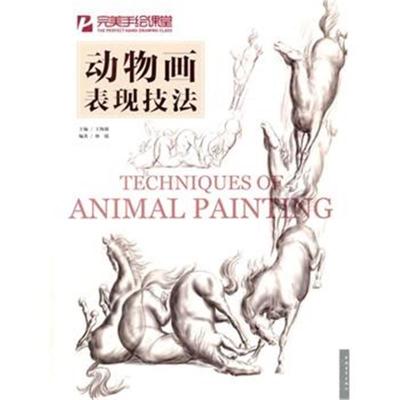 《动物画表现技法-完美手绘课堂》王海强