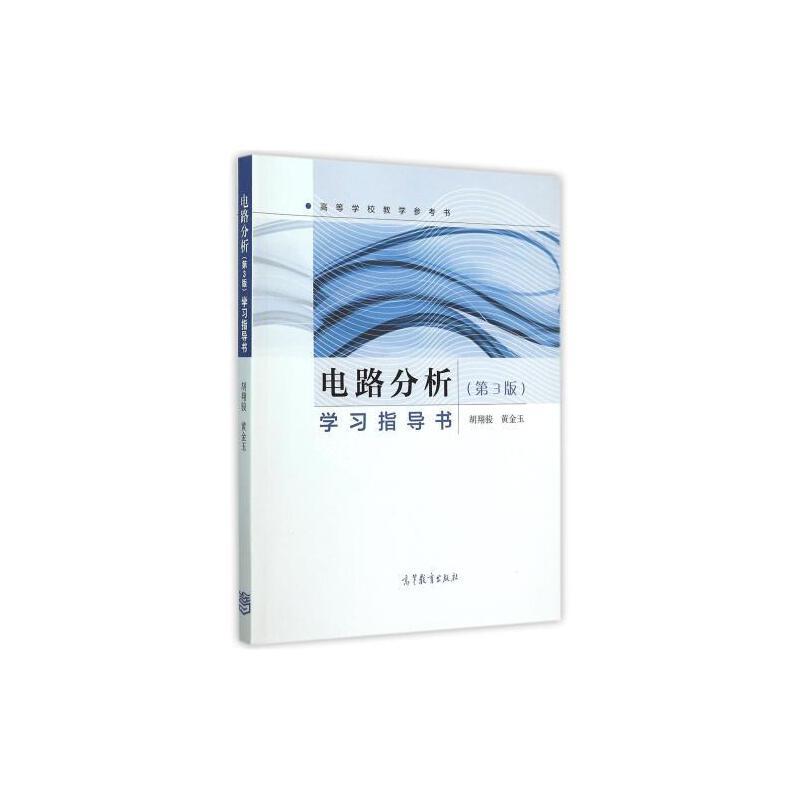 电路分析学习指导书(第3版高等学校教学参考书) 编者:胡翔骏//黄金玉