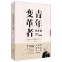 青年變革者:梁啟超(1873—1898)(當當獨家簽名本·限量發售)