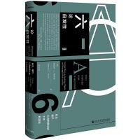 甲骨文丛书·六论自发性:自主、 尊严, 以及有意义的工作和游戏