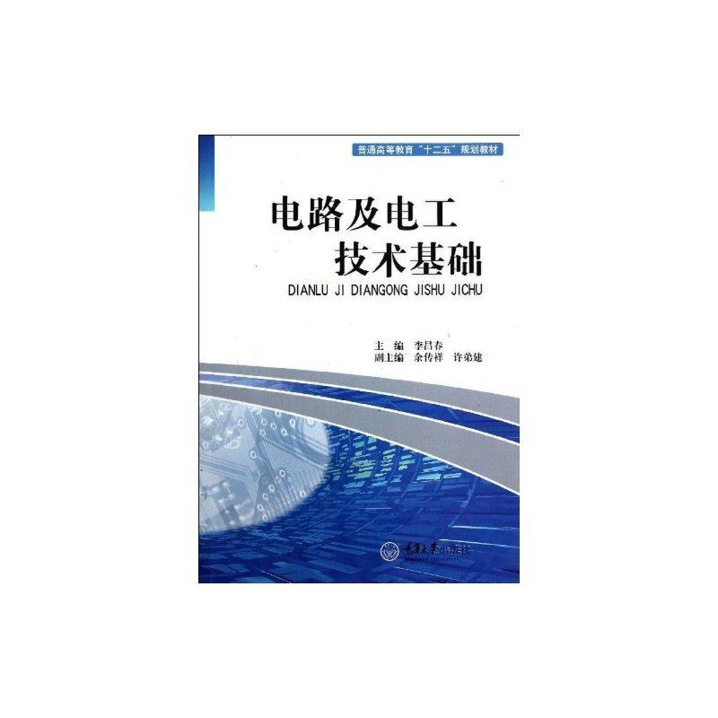 《电路及电工技术基础(普通高等教育十二五规划教材)