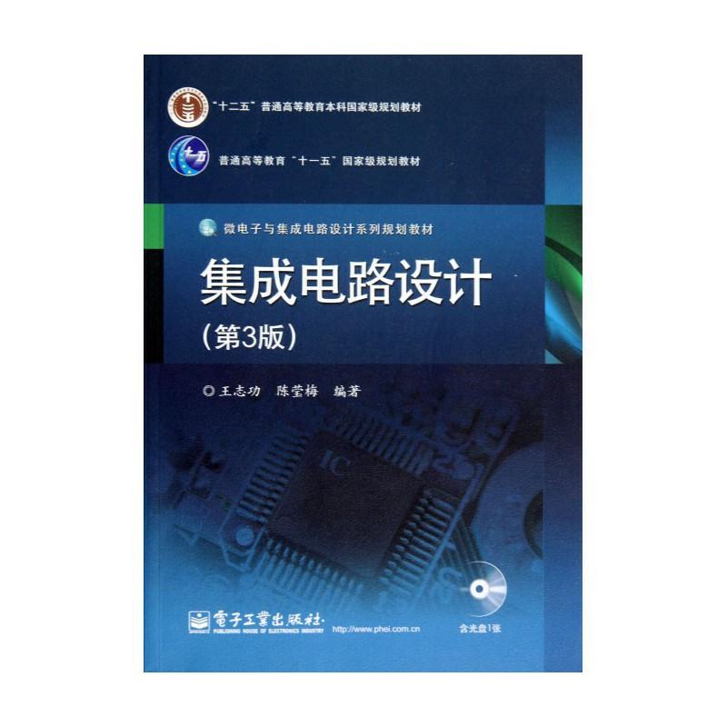 集成电路设计(附光盘第3版微电子与集成电路设计系列规划教材十二五