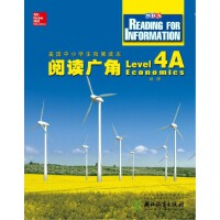 阅读广角 Reading for Information  Level 4A