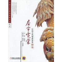 屋宇霓裳 中国古代建筑装饰图说