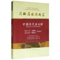淡妆浓抹总相宜:远古至西汉时期(中国历代美女榜)