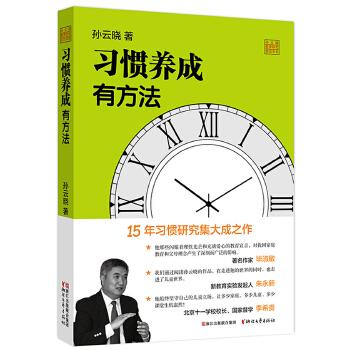 习惯养成有方法(孙云晓教育研究前沿书系)