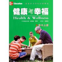 健康与幸福 高中上册