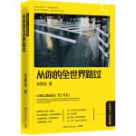 从你的全世界路过 2014中国好书榜获奖图书