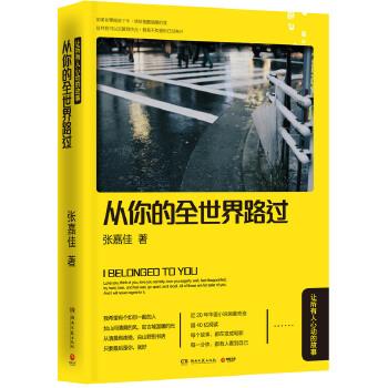从你的全世界路过2015央视年度好书,近二十年华语小说销量奇迹,超40亿阅读,每个故事都在变成电影,每一分钟,都有人看到自己。张嘉佳献给你的心动故事!
