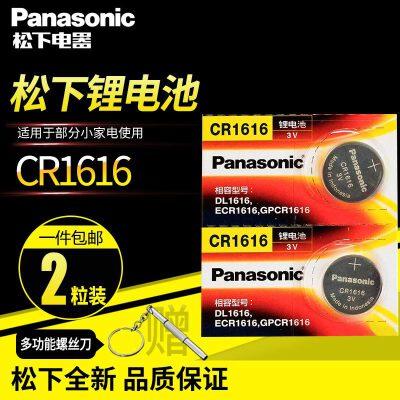 cr1616 纽扣电池3伏 别克 本田 思域 锋范 雅阁 汽车钥匙遥控器电池 2