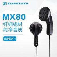 SENNHEISER/森海塞尔 MX 80 平头耳塞MX80电脑手机耳机erji