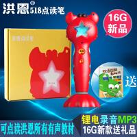 洪恩点读笔TTP-518单笔装16G内存儿童英语学习点读笔点读机幼儿英语早教故事机带录音MP3功能