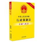 中华人民共和国行政强制法注解与配套(第四版)