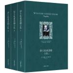 莎士比亚悲剧全集:(全3册)作家出版社精装纪念版 品读莎翁认准朱生豪译本