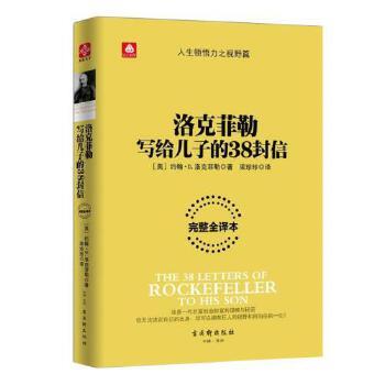 洛克菲勒写给儿子的38封信-完整全译本/约翰D.洛克菲勒来信 一代巨富创造财富的谋略 留给自己传记 成功励志书籍H