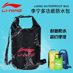 LI-NING/李宁 多功能专业防水袋户外旅行漂流袋手机收纳袋沙滩防水包游泳包