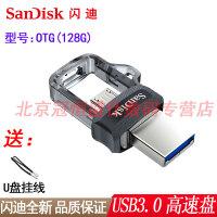 【支持礼品卡+高速USB3.0】SanDisk闪迪 OTG3.0 128G 优盘 USB3.0高速 128GB U盘 micro-USB和USB双接口