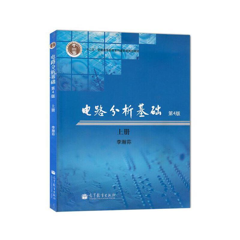 电路分析基础 第4版第四版 上册 李瀚荪 高等教育出版社 电路分析