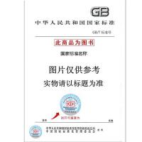 GB 7260.2-2009不间断电源设备(UPS) 第2部分:电磁兼容性(EMC)要求