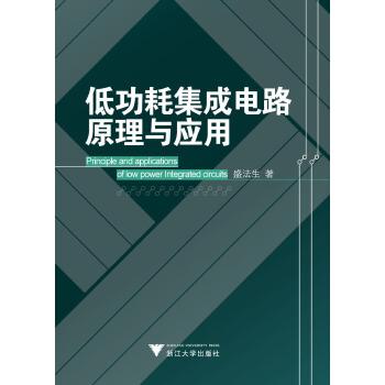 低功耗集成电路原理与应用(电子书)