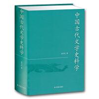 中國古代文學史料學