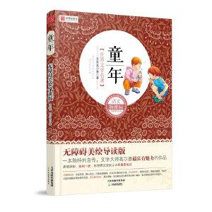 语文新课标分级阅读丛书《童年》(无障碍美绘导读版)