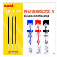 UNI三菱 日本三菱笔芯SA-5CN 笔芯0.5mm替芯 圆珠笔芯 适用SN-100