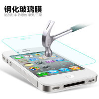 Happytu苹果iPhone6s/5s/4s手机钢化玻璃膜 9H防爆防摔耐磨 iPhone6 iPhone6s Plus iPhone5S 4S iPad Air mini 苹果6 苹果5手机贴膜