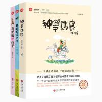 3册 鼹鼠的月亮河我要做好孩子神笔马良儿童童话系列故事书6-7-8-10-12岁小学生阅读书籍三四年级课外书必读黄蓓佳王一梅