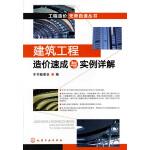 工程造价无师自通丛书--建筑工程造价速成与实例详解(附光盘)(电子书)
