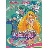 巴拉拉小魔仙之奇迹舞步第三部DVD1*10