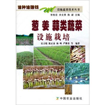 葱姜蒜类蔬菜设施栽培