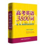 新・精・典英语考试必备系列高考英语3800词
