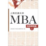 上海交通大学MBA经典案例集(1)