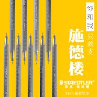 施德楼334彩色针管笔0.3mm纤维笔设计草图笔勾线笔绘画笔水性笔
