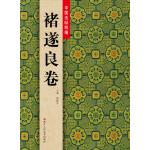 中国法帖粹编:褚遂良卷(书坛巨擘 法帖荟萃)