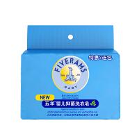 【当当自营】五羊 婴儿抑菌洗衣皂200g×2包 儿童宝宝洗衣皂